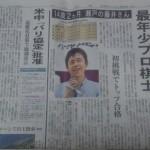 第59回奨励会三段リーグ/19回戦「藤井三段-西山三段」