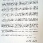 三浦九段の1回目の反論文書全文(2016.10.18)