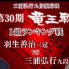 冤罪を乗り越え。。明日は第30期竜王戦ランキング戦1組/1回戦「羽生三冠-三浦九段」