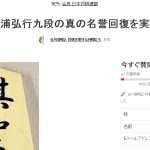 谷川俊昭と将棋を愛する仲間たち、署名活動スタート