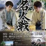 第69期名人戦7番勝負/第4局(2011.5.17-18)