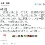 1億から1兆へ。。橋本八段、未明に謝罪ツイート