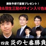 神童・藤井四段、「炎の七番勝負」へ