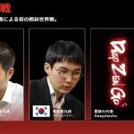 トップ棋士+AI。。ワールド碁チャンピオンシップが開幕
