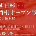 朝日杯in名古屋「羽生竜王、1回戦は貫禄の勝利」