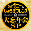 『DJ糸谷哲郎と将棋棋士の大忘年会SP』