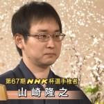らしさ存分。。第67回NHK杯/決勝「山崎八段、2度目の制覇成る」