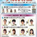 【速報版】第4回YAMADAチャレンジ杯「中澤女流初段、輝く初優勝!」