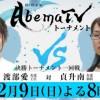 本日の女流AbemaTVトーナメントは「渡部女流王位-貞升女流初段」