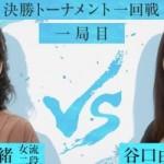 本日の女流AbemaTVトーナメントは「室田女流二段-谷口女流二段」