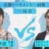 本日の女流AbemaTVトーナメントは「伊藤沙恵女流二段対カロリーナ女流1級」