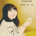 中澤沙耶女流初段-山口絵美菜女流1級