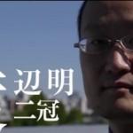 渡辺明二冠-佐々木勇気七段