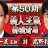 新人王戦記念対局「木村一基王位-高野智史五段」